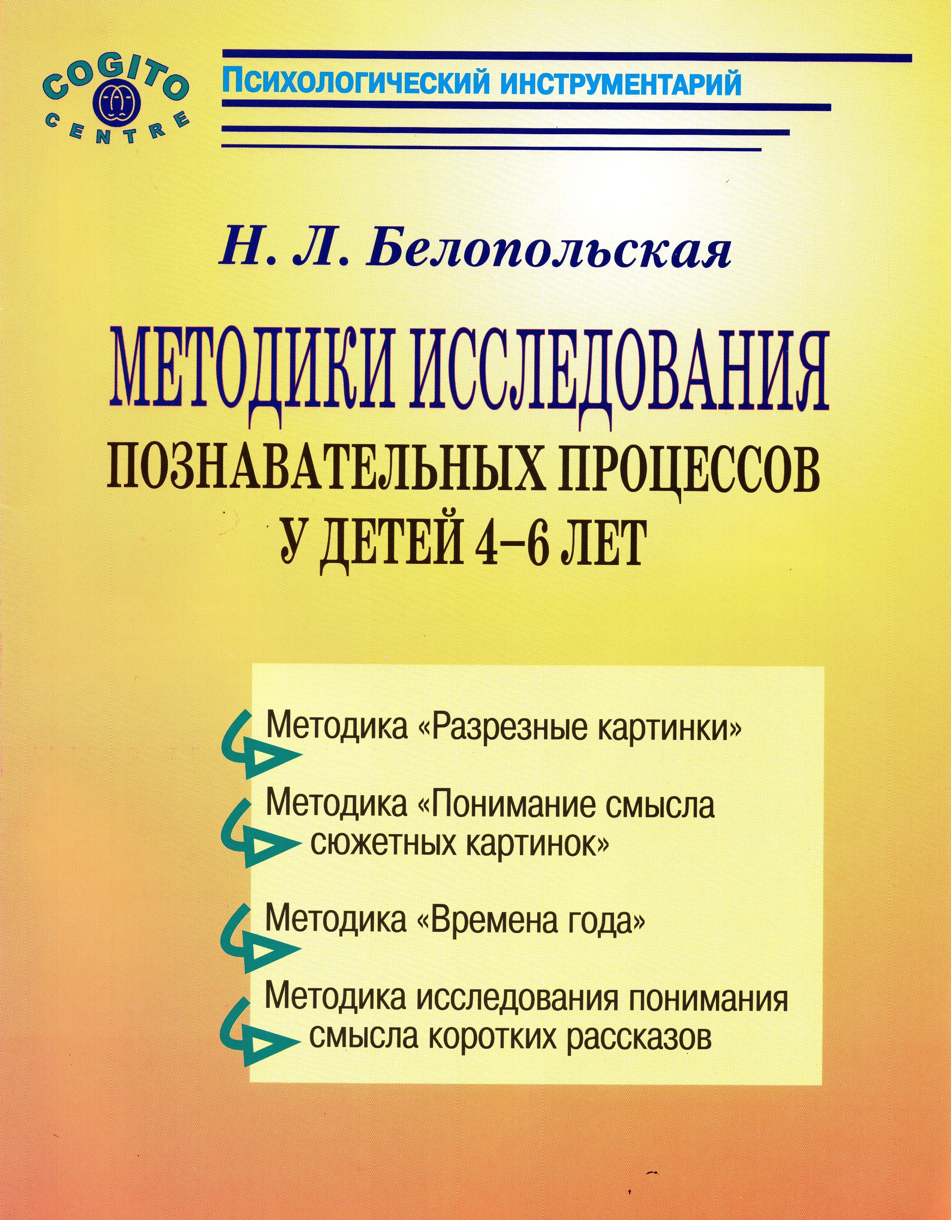 МЕТОДИКА ВРЕМЕНА ГОДА Н.Л БЕЛОПОЛЬСКАЯ СКАЧАТЬ БЕСПЛАТНО