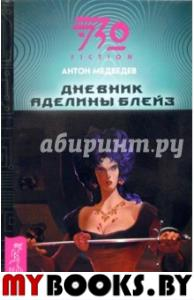 Дневник Аделины Блейз.ч.1 (ЭЗО-FICTION)