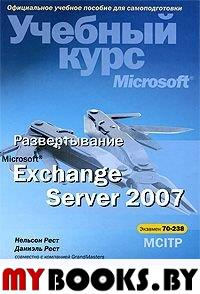 Microsoft Exchange Server 2007+CD Развертывание