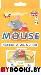 Mouse. Читаем U, OA, OU, OO. Level 3