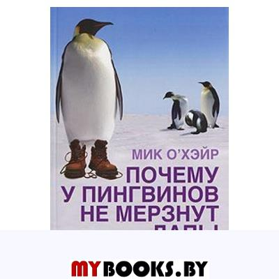 МИК О ХЭЙР СКАЧАТЬ БЕСПЛАТНО